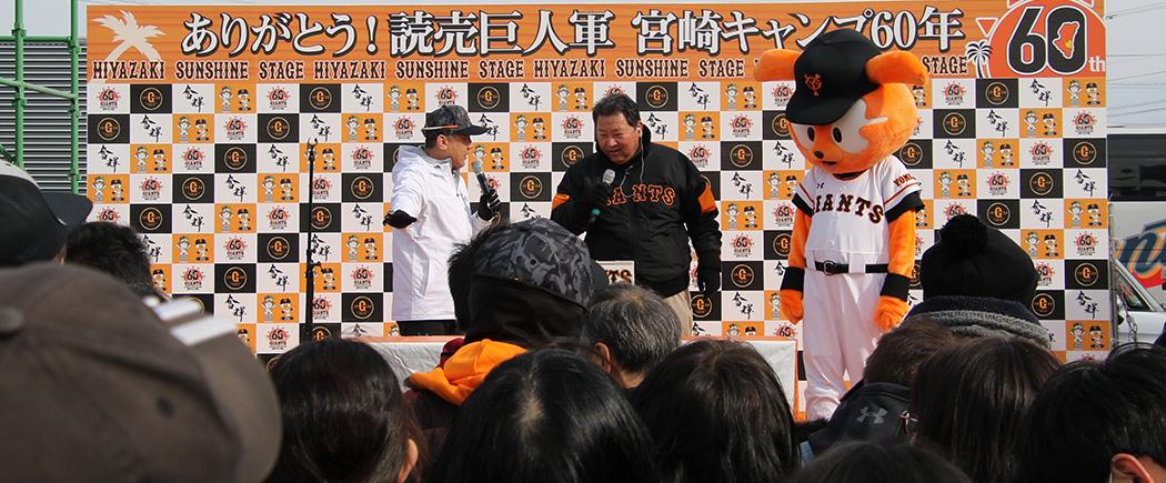 往年の名選手。ファンサービス事業部の藤田氏。