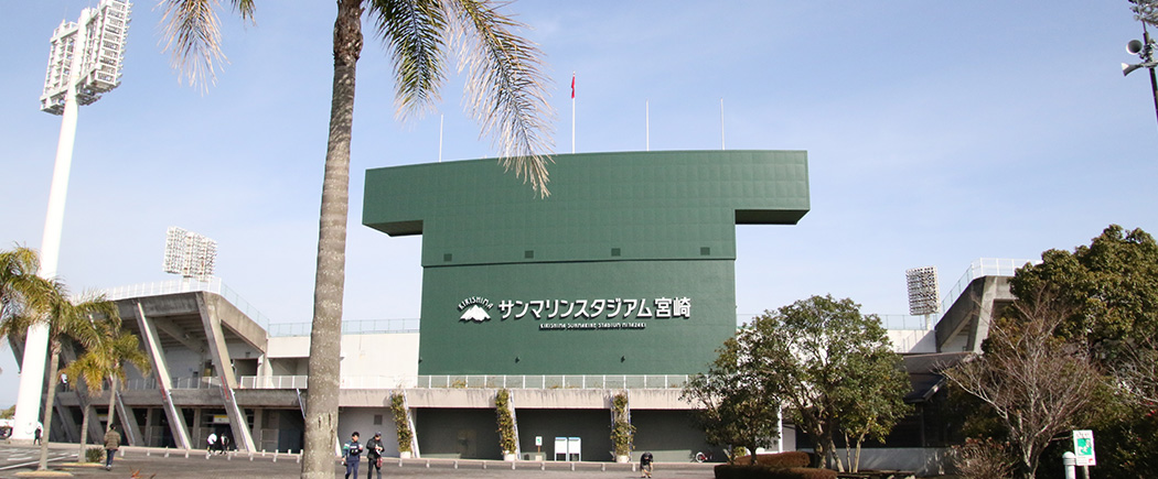 1軍のメイン球場、宮崎サンマリンスタジアム