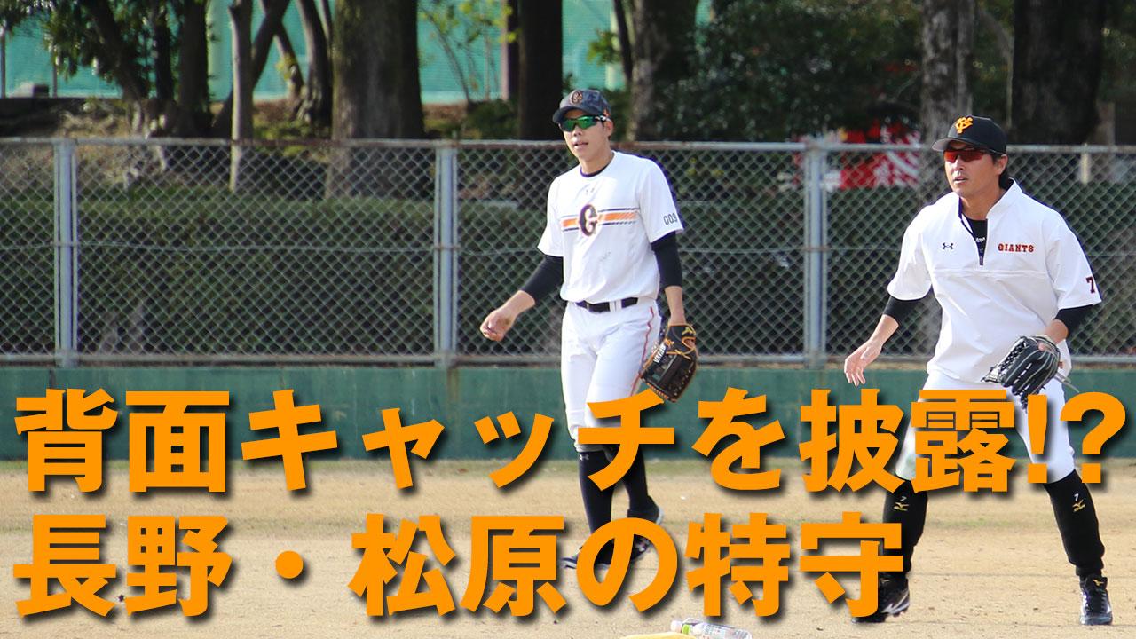 長野&松原背面キャッチに挑戦