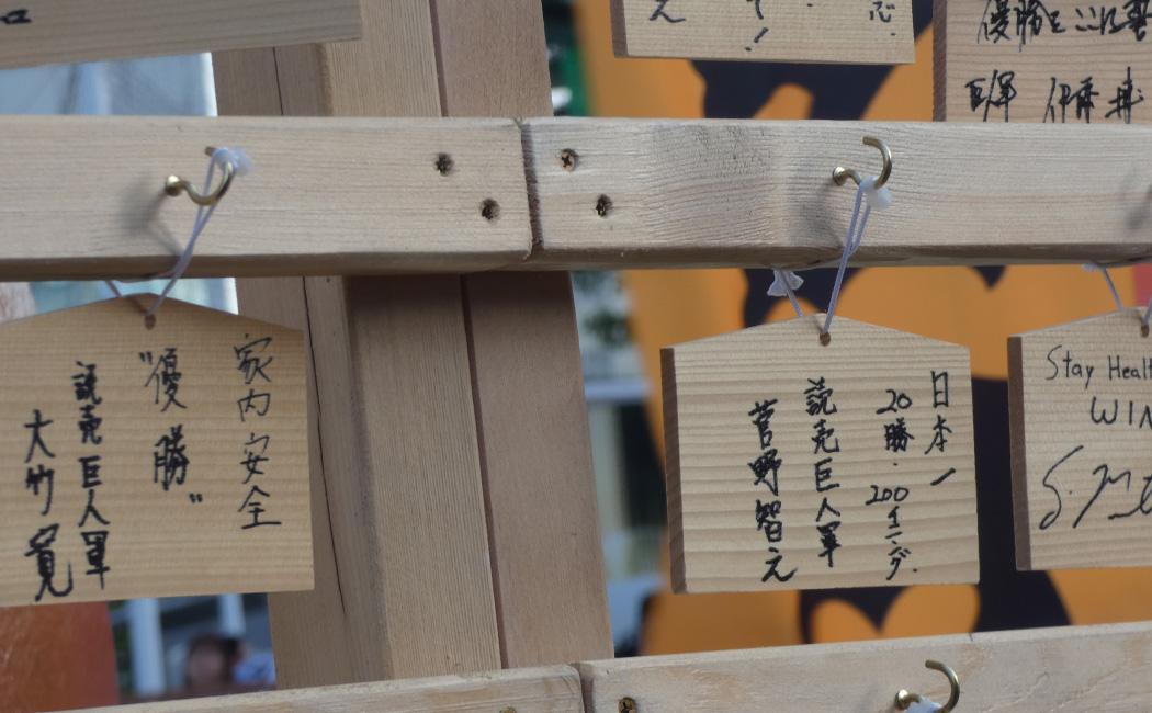 だるまの裏には青島神社に奉納されている絵馬が