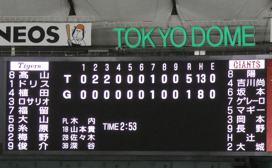 2018年ペナントレース 巨人-阪神1回戦 1-5