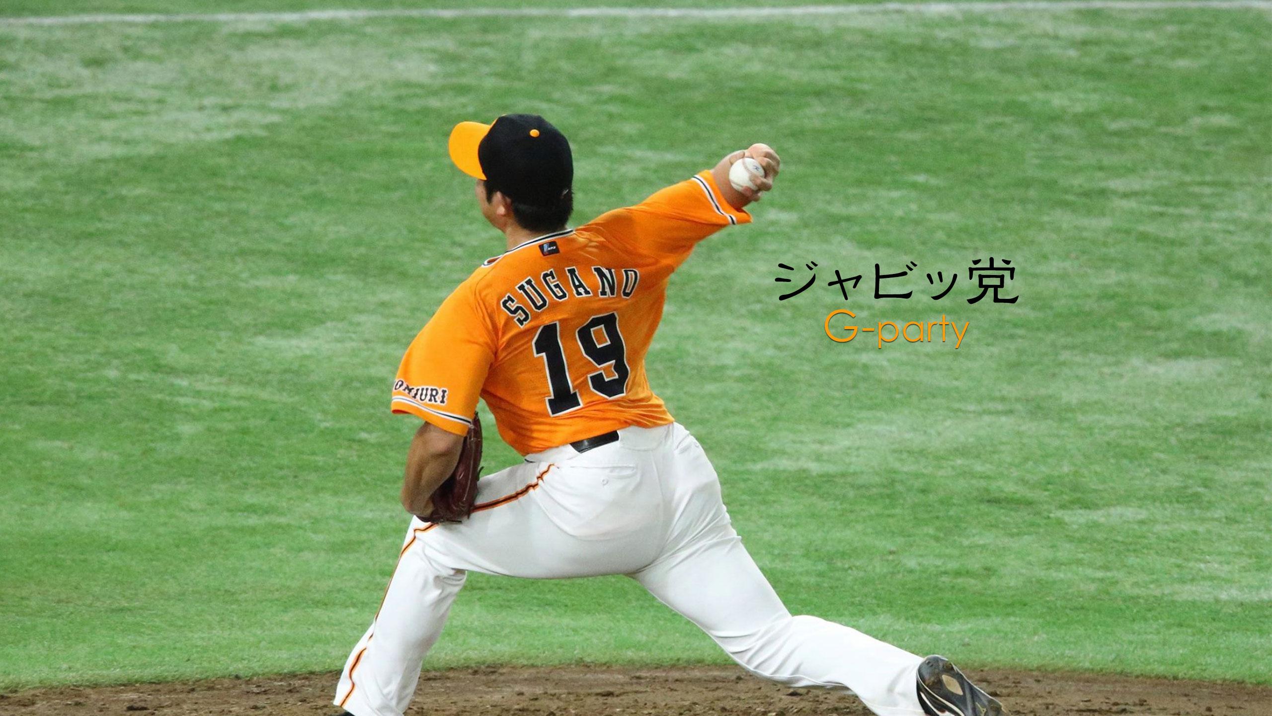 高橋優貴が6回1失点、坂本がキャリアハイの32号でジャイアンツが快勝!