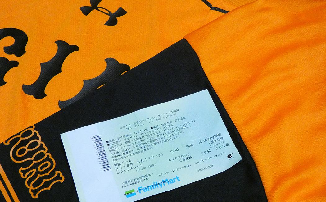 橙魂ユニフォームとチケット