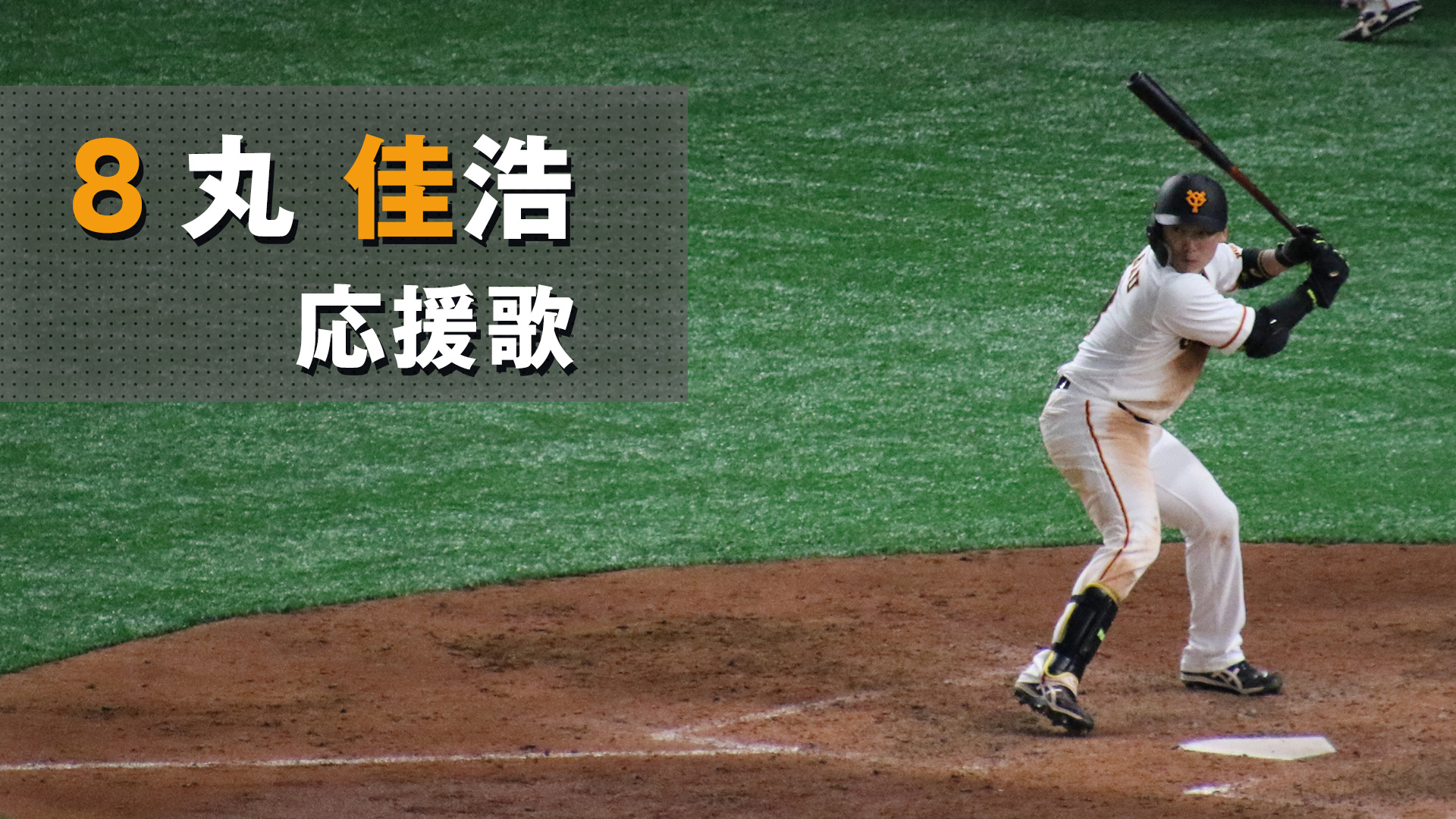 読売ジャイアンツ #8 丸佳浩 応援歌