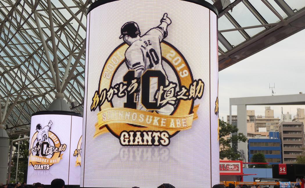 2019.9.27 東京ドームのデジタルサイネージには「ありがとう慎之助」のロゴが