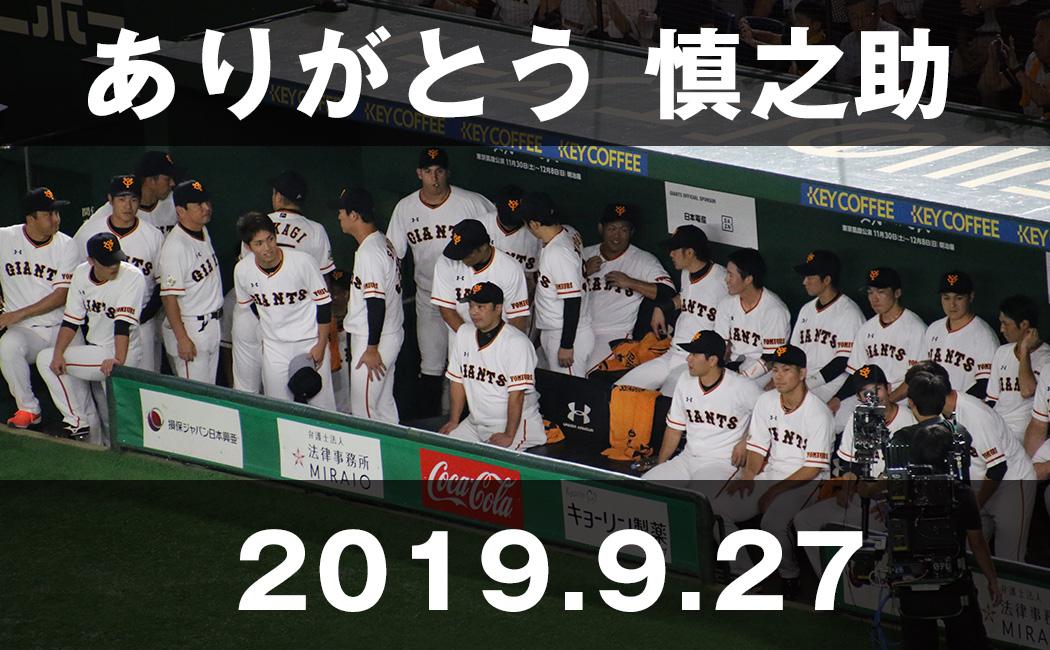 ありがとう慎之助 2019.9.27 東京ドーム