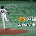 ジャイアンツ期待の新星・戸郷翔征 #68 の東京ドーム初マウンド