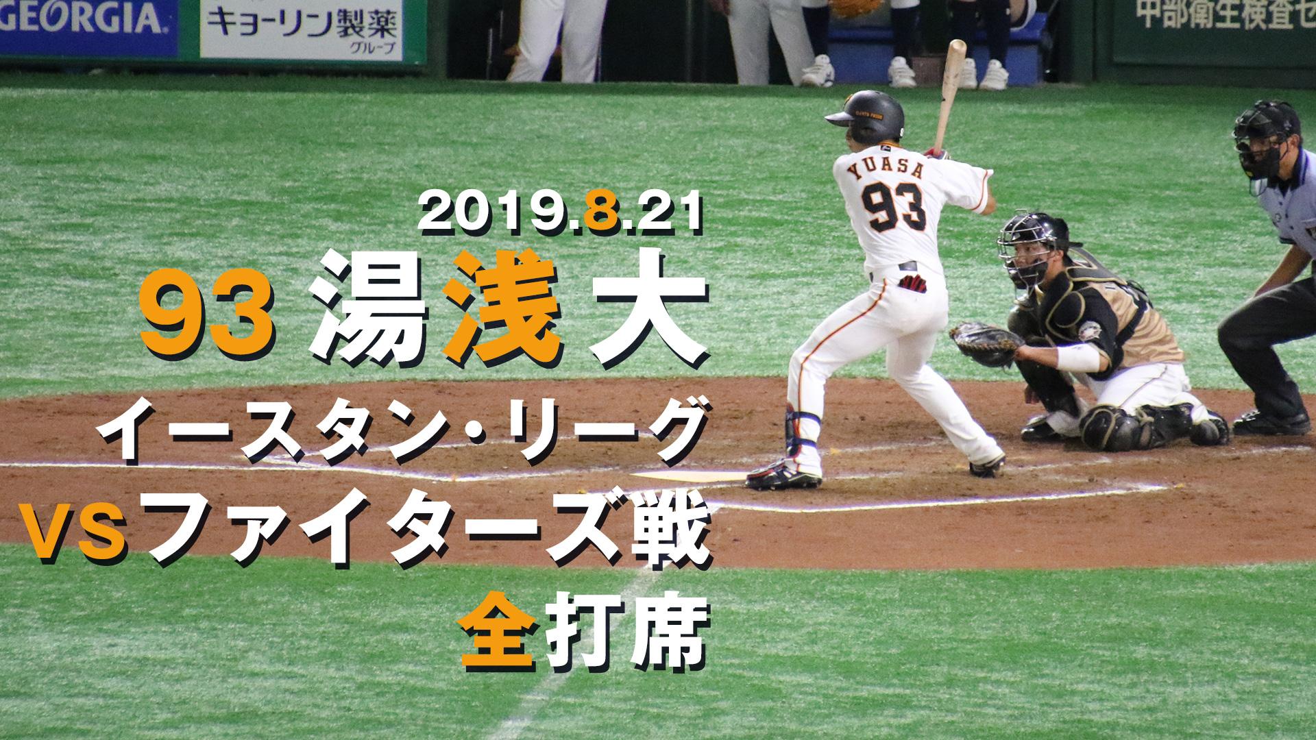 2019.8.21東京ドーム・イースタンリーグ・VS日本ハムファイターズ戦 湯浅大 全打席。サイクルヒットなるか?