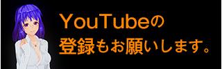 ジャビッ党YouTubeのチャンネル登録はこちら