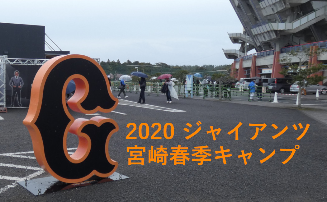 2020年ジャイアンツ宮崎春季キャンプレポート