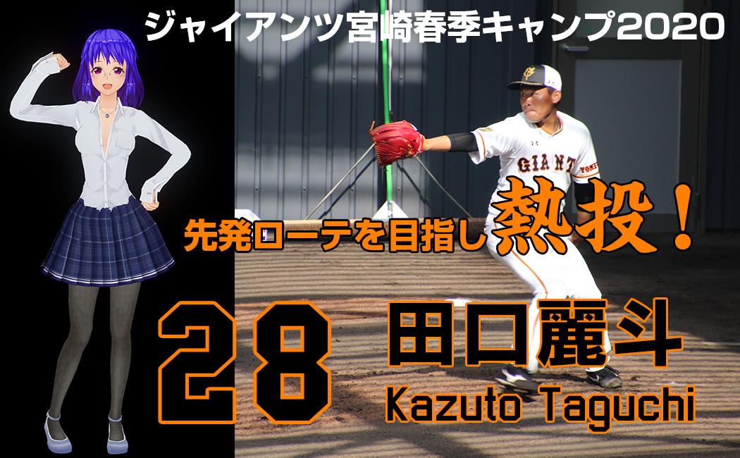 田口の投球練習