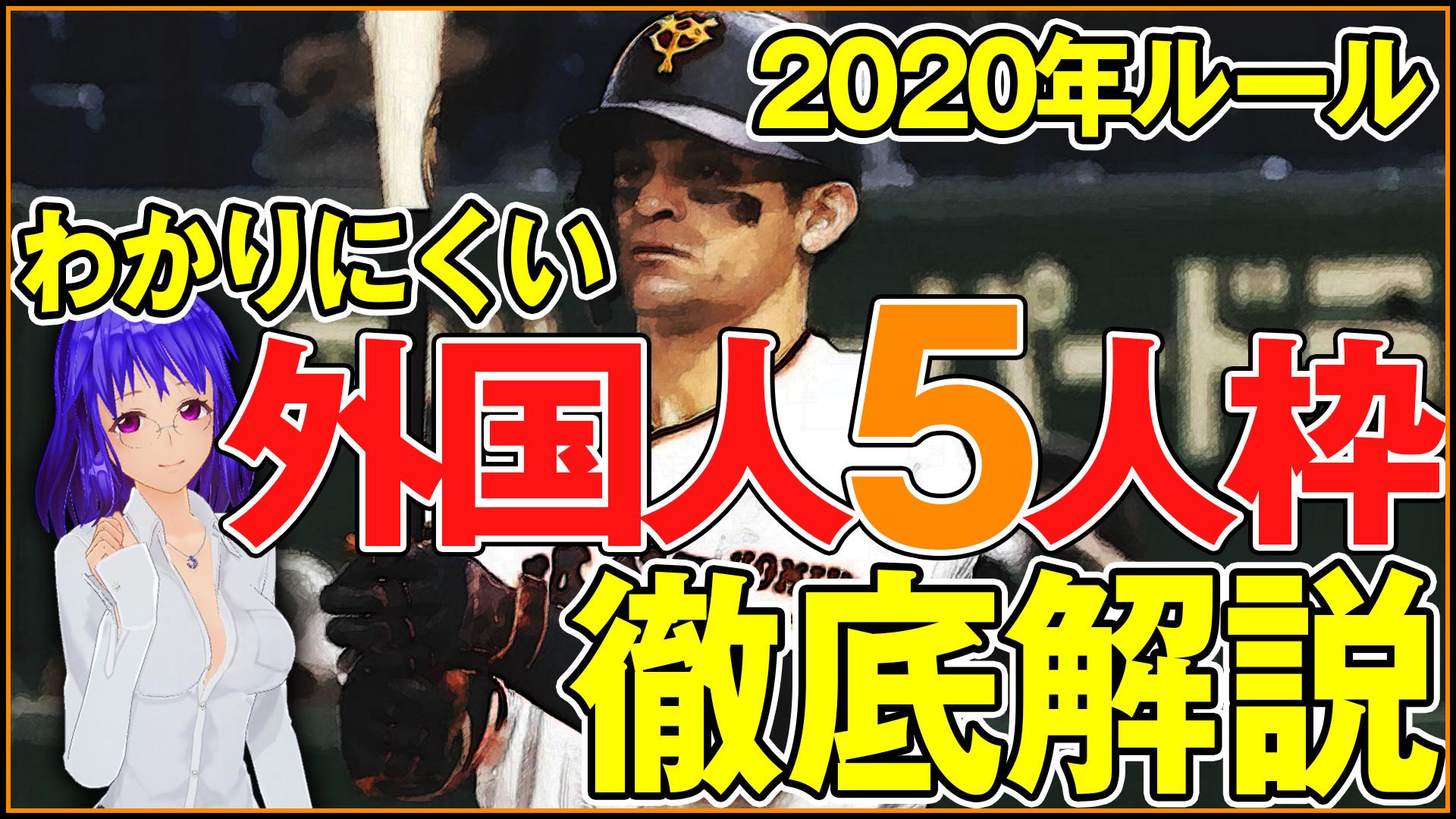 「外国人枠5人のルールがわかりにくい!」2020年プロ野球特例ルールを巨人を例に解説します