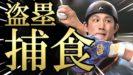 2018【スーパープレイ】巨人小林誠司【強肩】守備動画(ホームラン動画)プロ野球