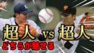 【スーパープレイ】巨人坂本勇人VS西武源田壮亮 どちらの守備が上手い?動画!プロ野球