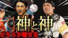 【スーパープレイ】ジャイアンツ小林誠司VSソフトバンク甲斐拓也【強肩】スローイング・盗塁阻止守備動画!プロ野球