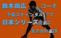 どうする?ドラフト前日&日本シリーズ直前に一塁ベースコーチ鈴木尚広が退団!来季の走塁コーチを大胆予想!